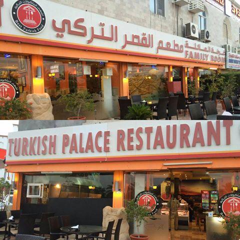 مطعم القصر التركي