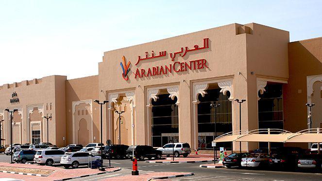 Arabian Center- المركز العربي