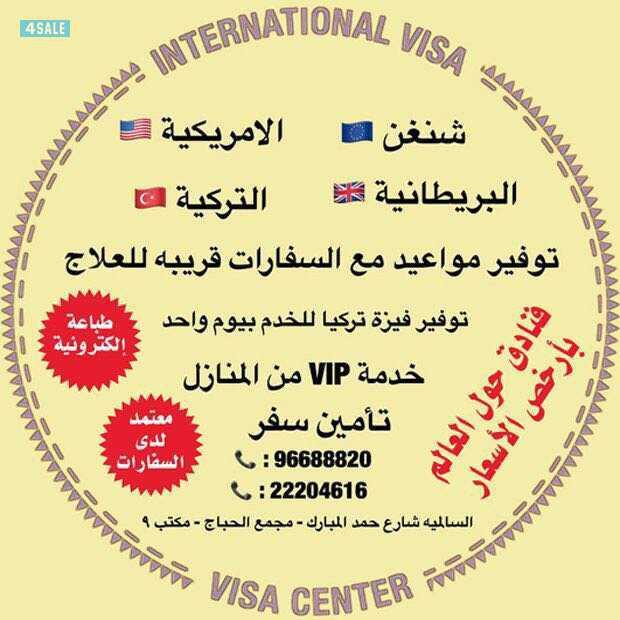 الدولية للتأشيرات المعتمدة