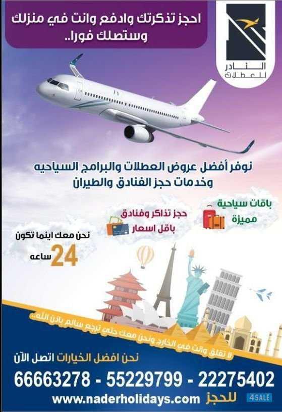 حجوزات الفنادق و الطيران