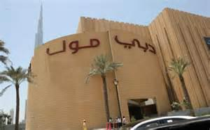 مجمع دبي مول
