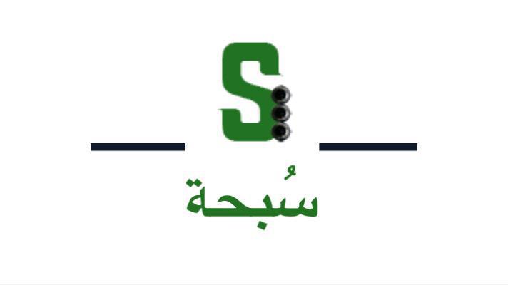 نشرة سُبحة