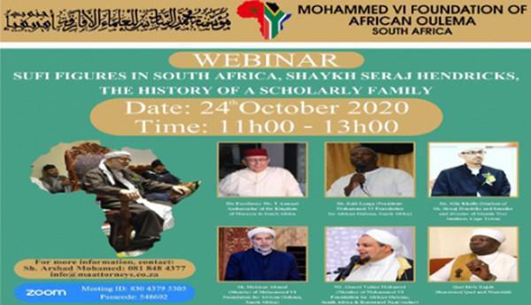 في ندوة افتراضية، العمراني يستعرض ببريتوريا النموذج الإسلامي المغربي