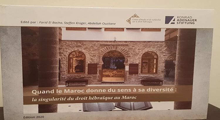 الصويرة .. تقديم كتاب حول تفرد القانون العبري بالمغرب