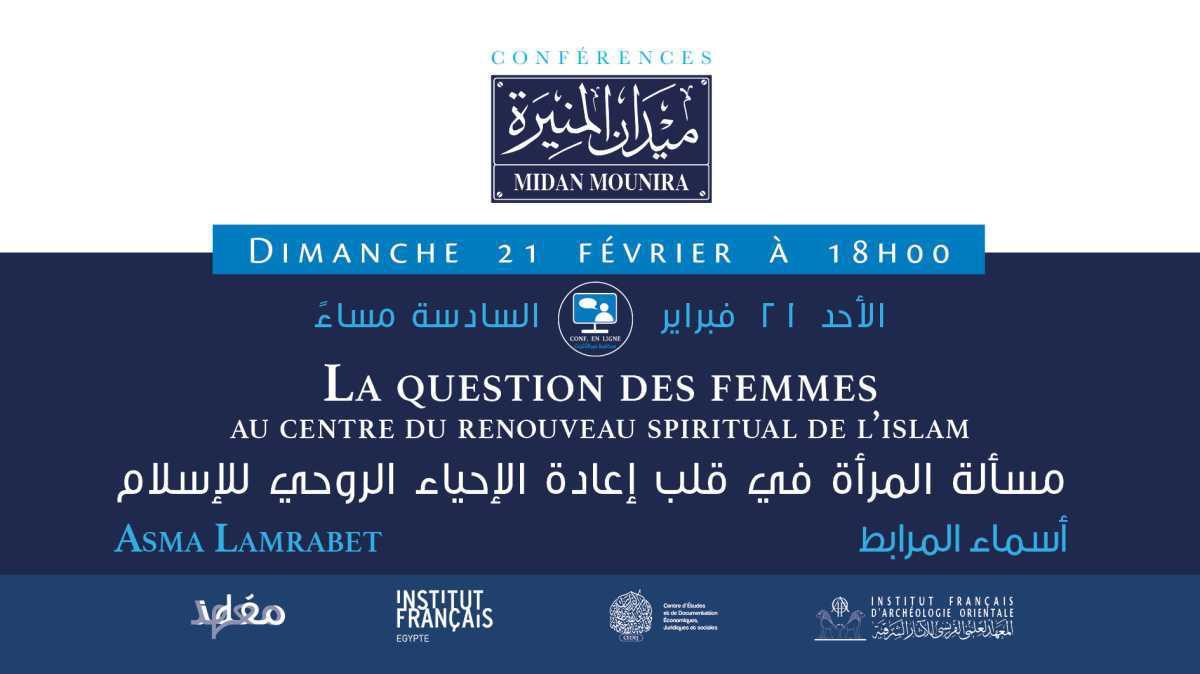 ☪️ محاضرة لأسماء المرابط. مسألة المرأة في قلب إعادة الإحياء الروحيّ للإسلام