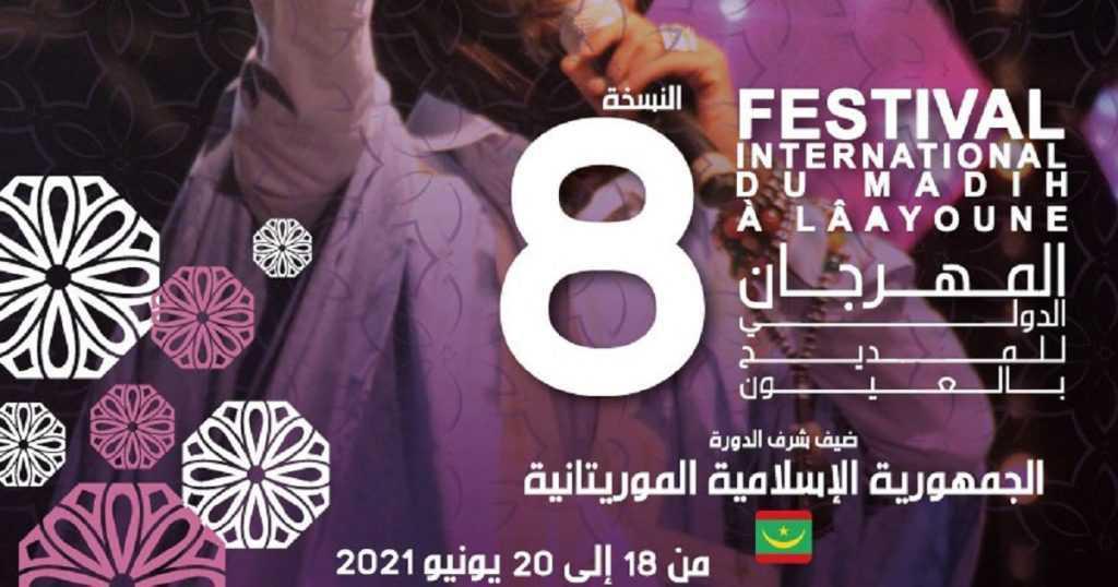 العيون.. انطلاق النسخة الثامنة من المهرجان الدولي للمديح