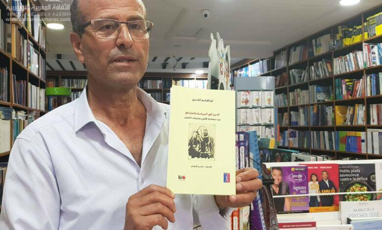 """""""الدين في السياسة والمجتمع"""" إصدار جديد للكاتب أبو القاسم الشبري"""