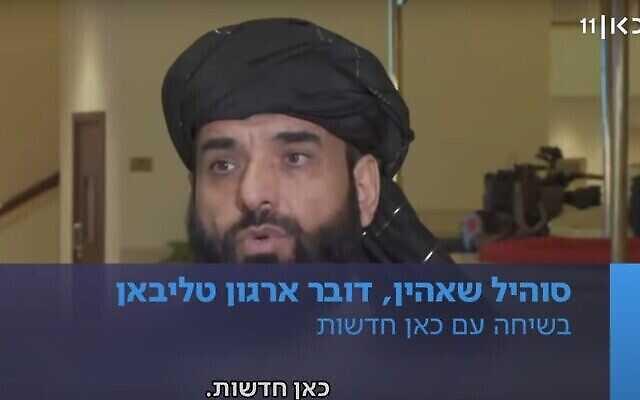 المتحدث باسم حركة طالبان في حديث (غير مقصود) مع قناة إسرائيلية: آخر يهودي أفغاني سيكون بأمان