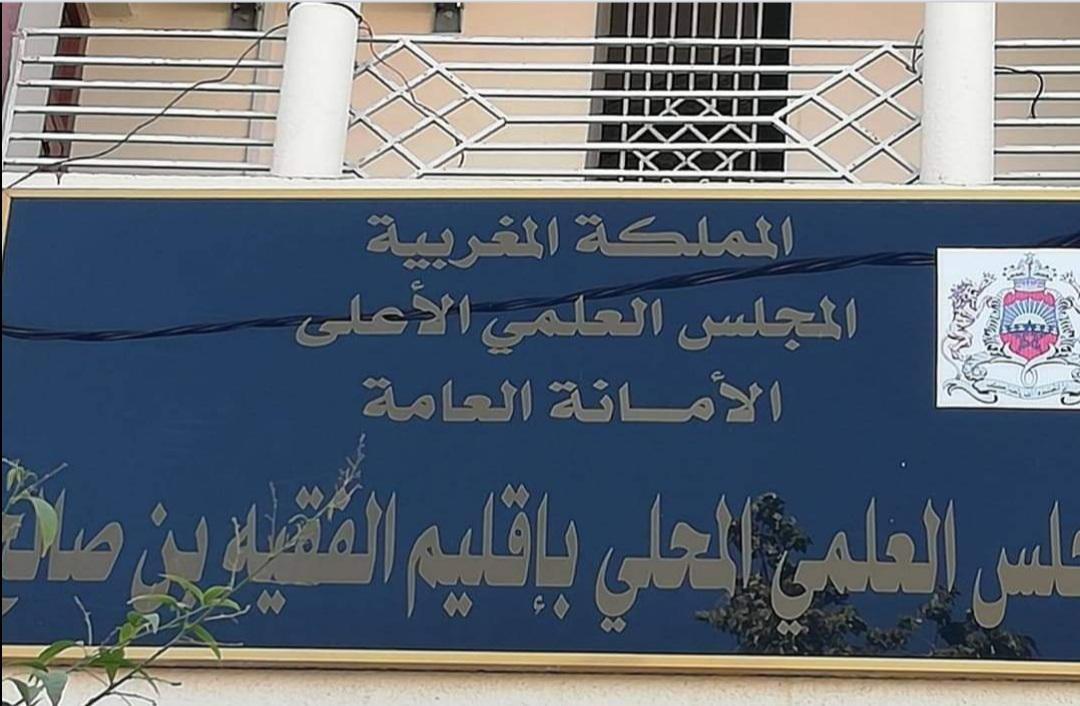 الفقيه بن صالح: المجلس العلمي المحلي ينظم مسابقة في السيرة النبوية الشريفة