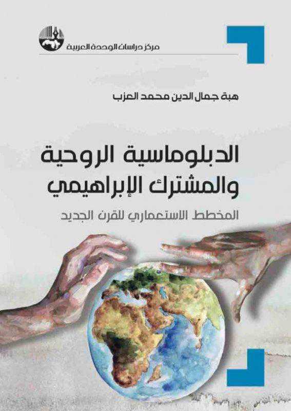 الدبلوماسية الروحية والمشترك الإبراهيمي: المخطط الإستعماري للقرن الجديد